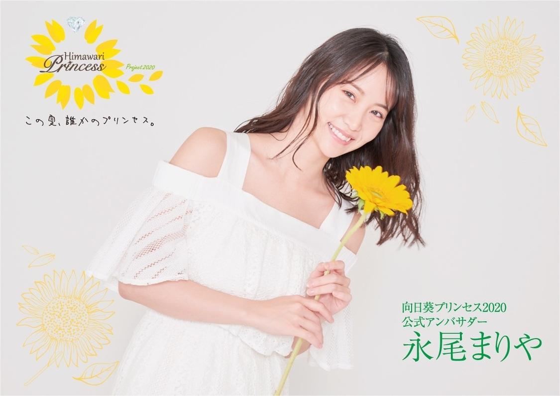 永尾まりや(元AKB48)、<向日葵プリンセス2020プロジェクト>公式アンバサダー就任決定!