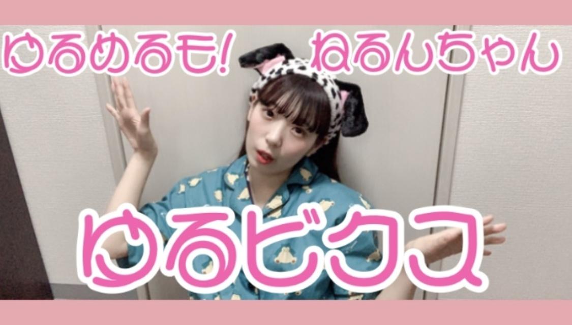 「ゆるビクス!」ダンス振付動画より
