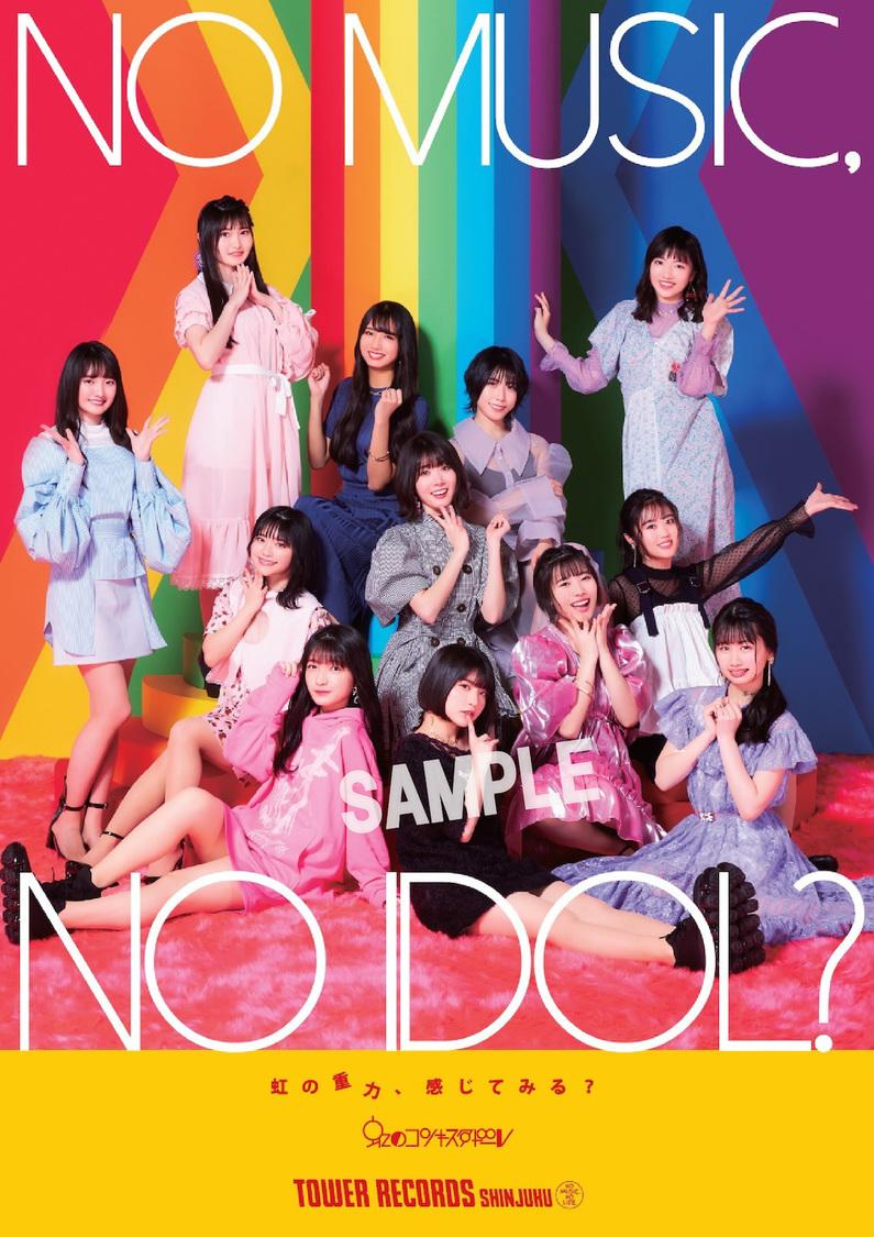 虹のコンキスタドール、タワレコ「NO MUSIC, NO IDOL?」に決定!ポスター&ポストカードをプレゼント