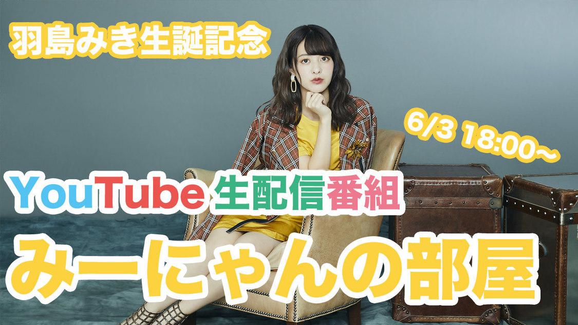 神宿 羽島みき、誕生日当日の6/3に生誕記念番組『みーにゃんの部屋』配信決定!