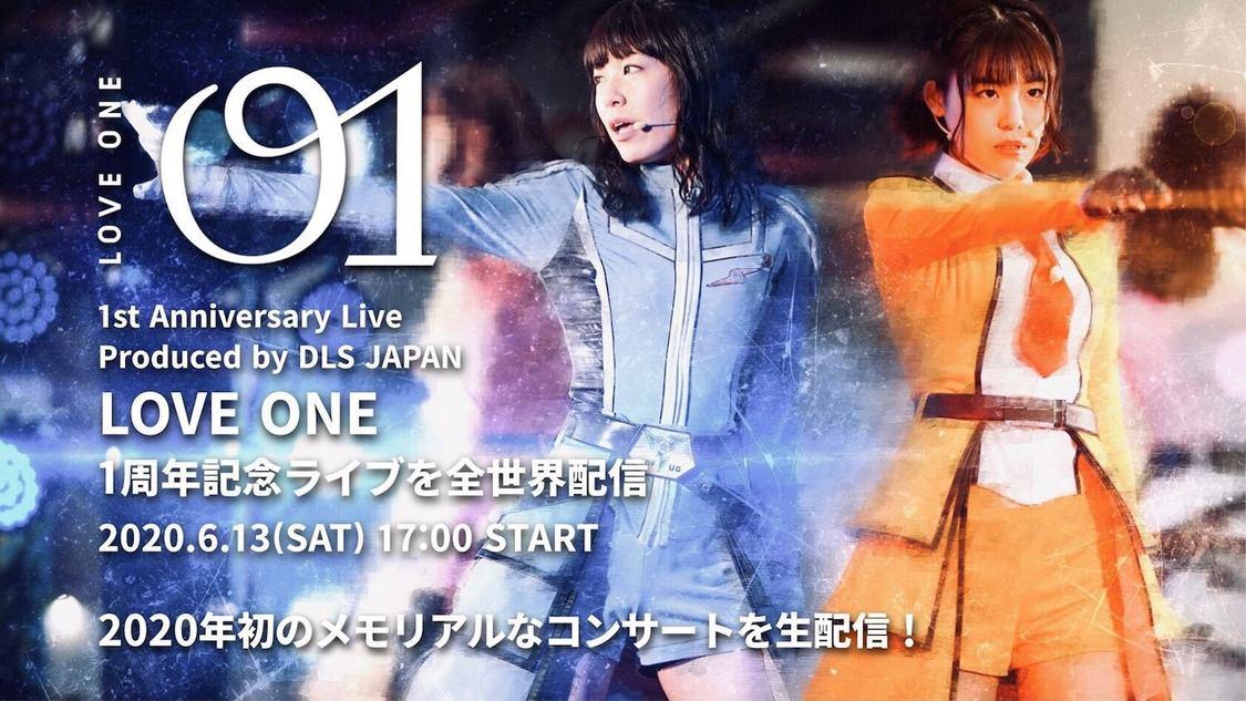 01(LOVE ONE)、デビュー1周年オンラインライブ開催決定!