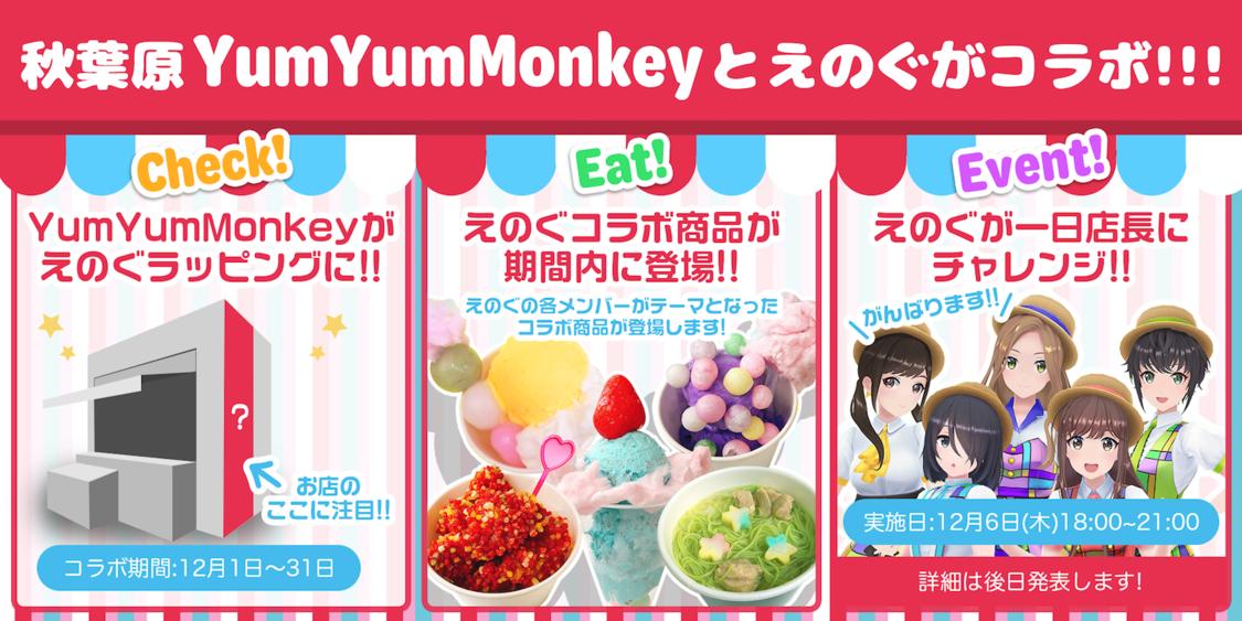 VRアイドルユニットえのぐ、秋葉原Yum Yum Monkeyとのコラボ決定!