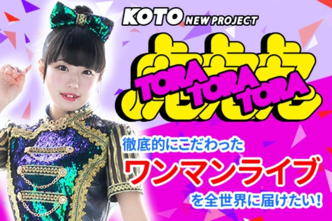 KOTO、ワンマンライブを全世界へ配信するためのクラウドファンディング開始!