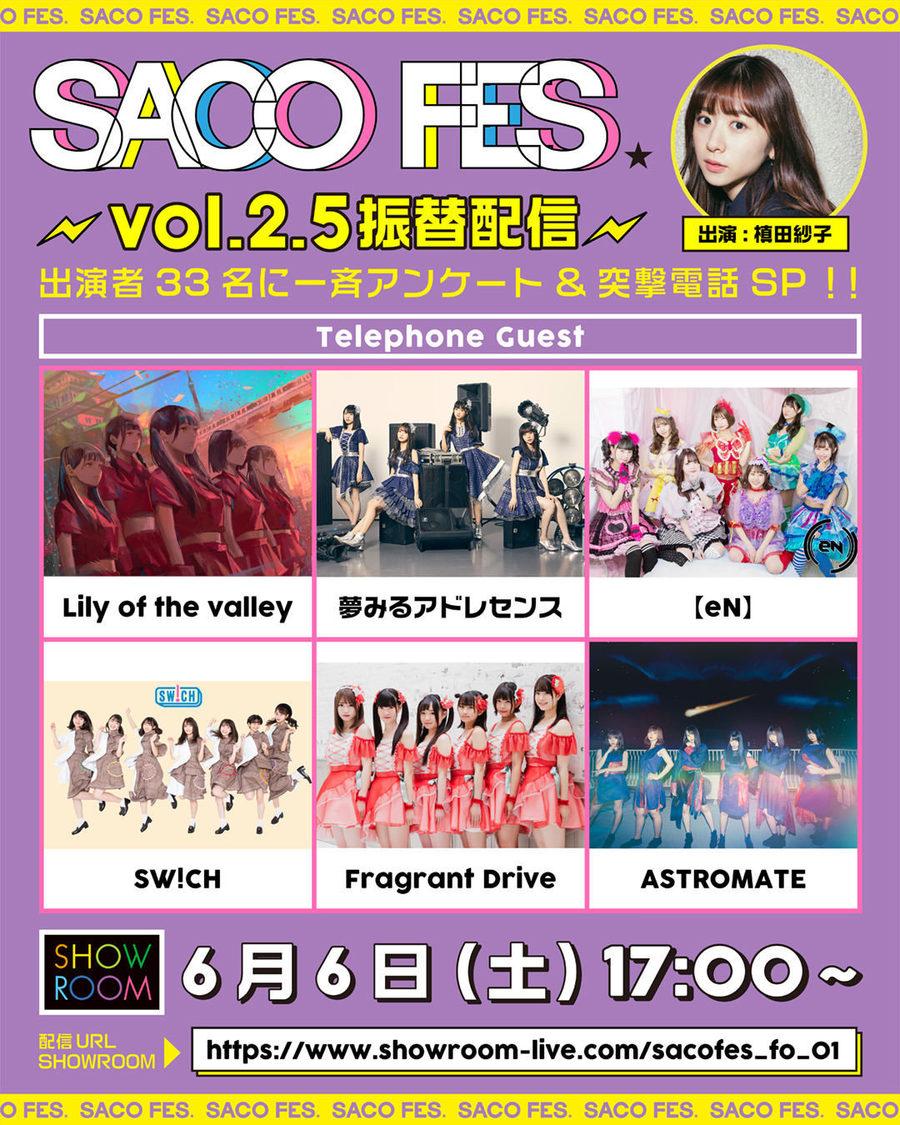槙田紗子、6/6に主催イベント<サコフェスVol.2.5>生配信特番が決定!