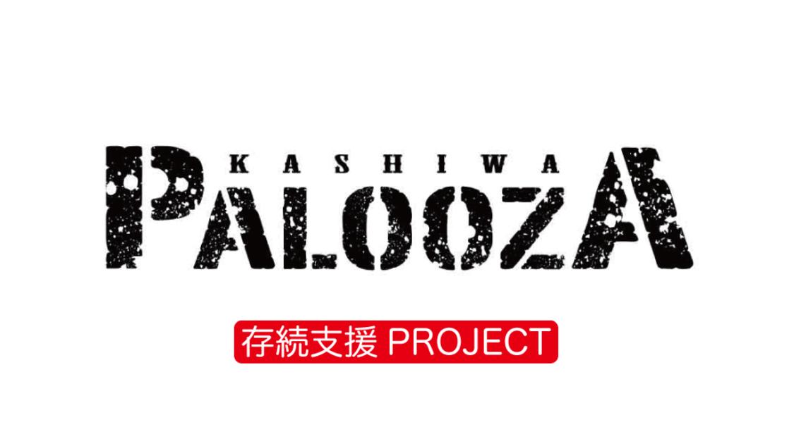 吉川友、アプガ、あゆくま、モ!、タスク、かみやどら、柏PALOOZAとクラウドファンディングプロジェクトでコラボ!