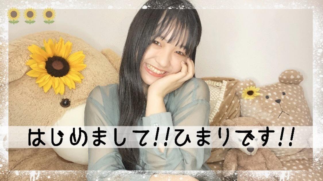 Popteenモデル 一ノ瀬陽鞠、公式YouTubeチャンネル『ひまりんチャンネル』開設!