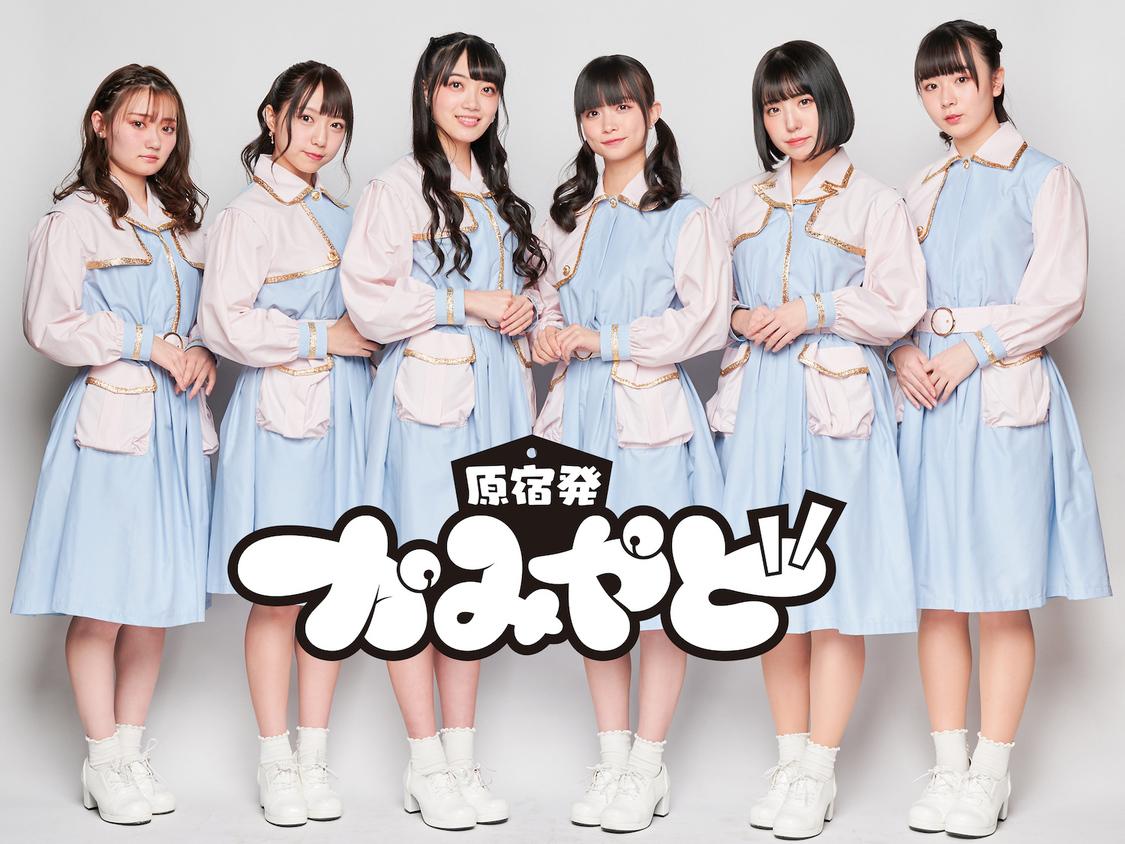 かみやど、カバー曲「ココロのちず」&「GO!!!」配信決定!