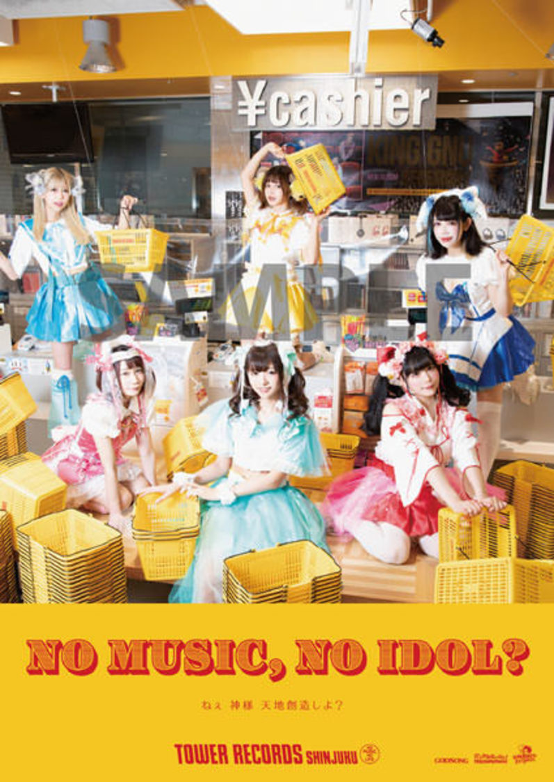 バンもん!、タワレコ「NO MUSIC, NO IDOL?」登場!