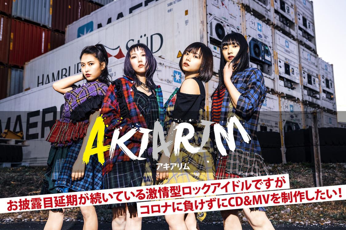 AKIARIM、CD&MV制作を目指してクラウドファンディングをスタート!