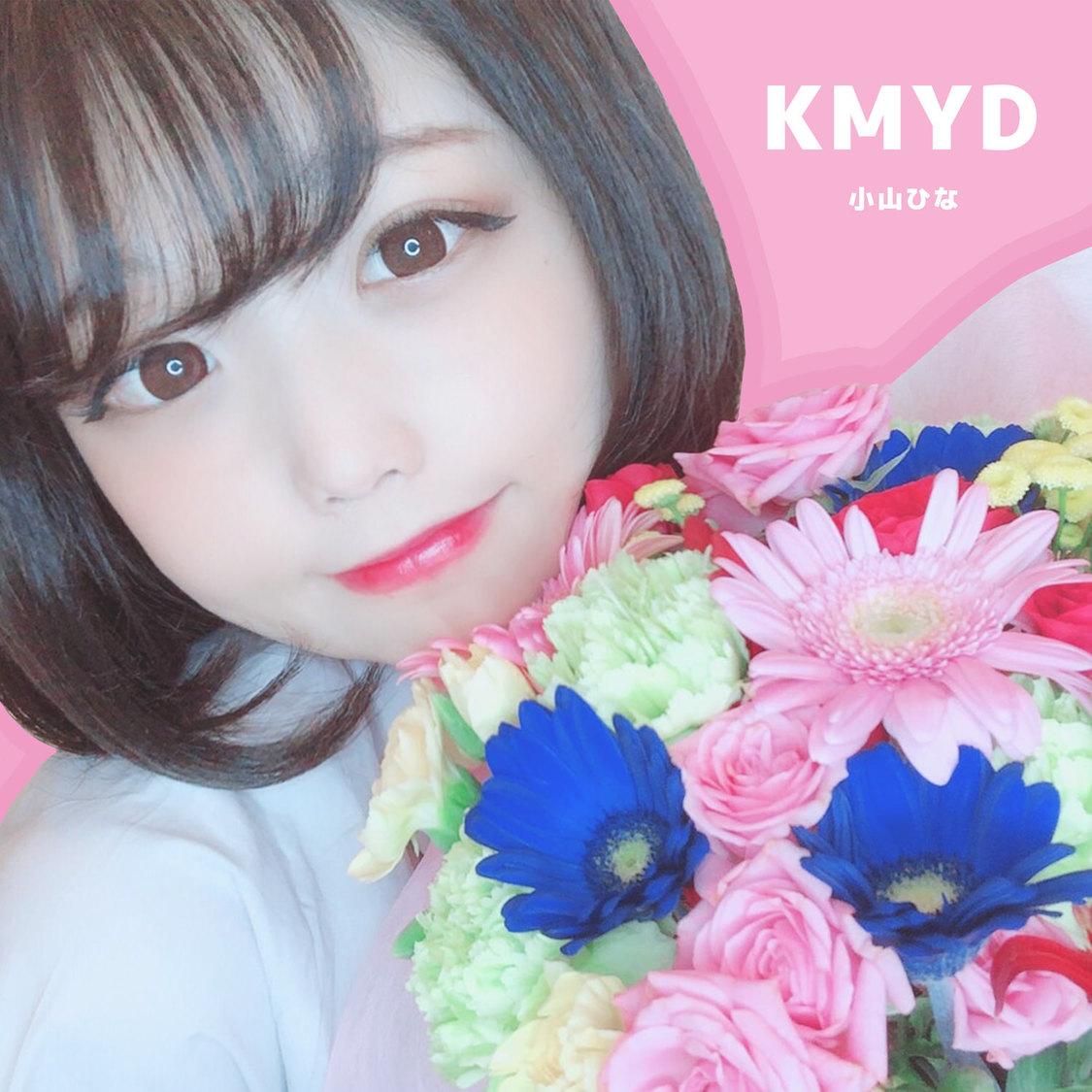 神宿 小山ひな、グループ代表曲「KMYD」セルフカバー音源公開!