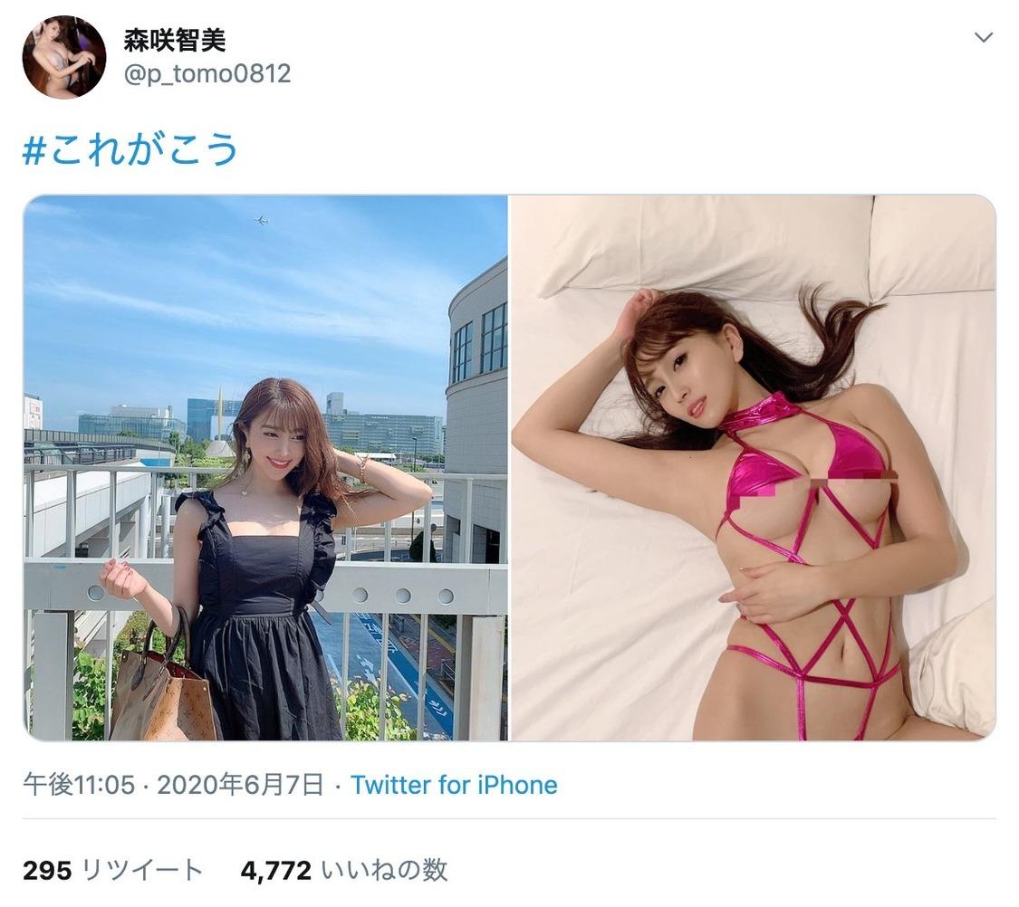 森咲智美公式Twitterより