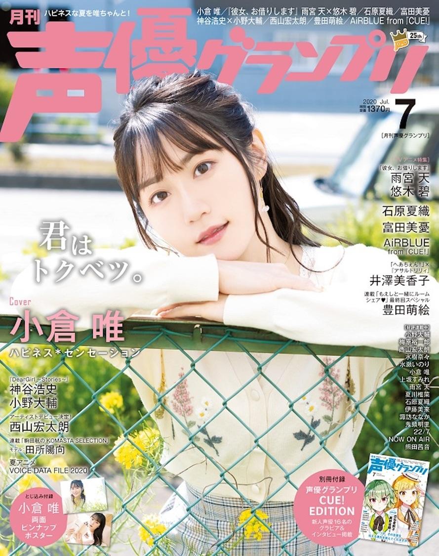 小倉唯、ラフな姿など3パターン衣装で魅せる『声優グランプリ』表紙&巻頭大特集登場!