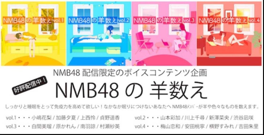 NMB48 上西怜、川上千尋、原かれん、梅山恋和、『NMB48の羊数え』配信記念インタビュー公開!