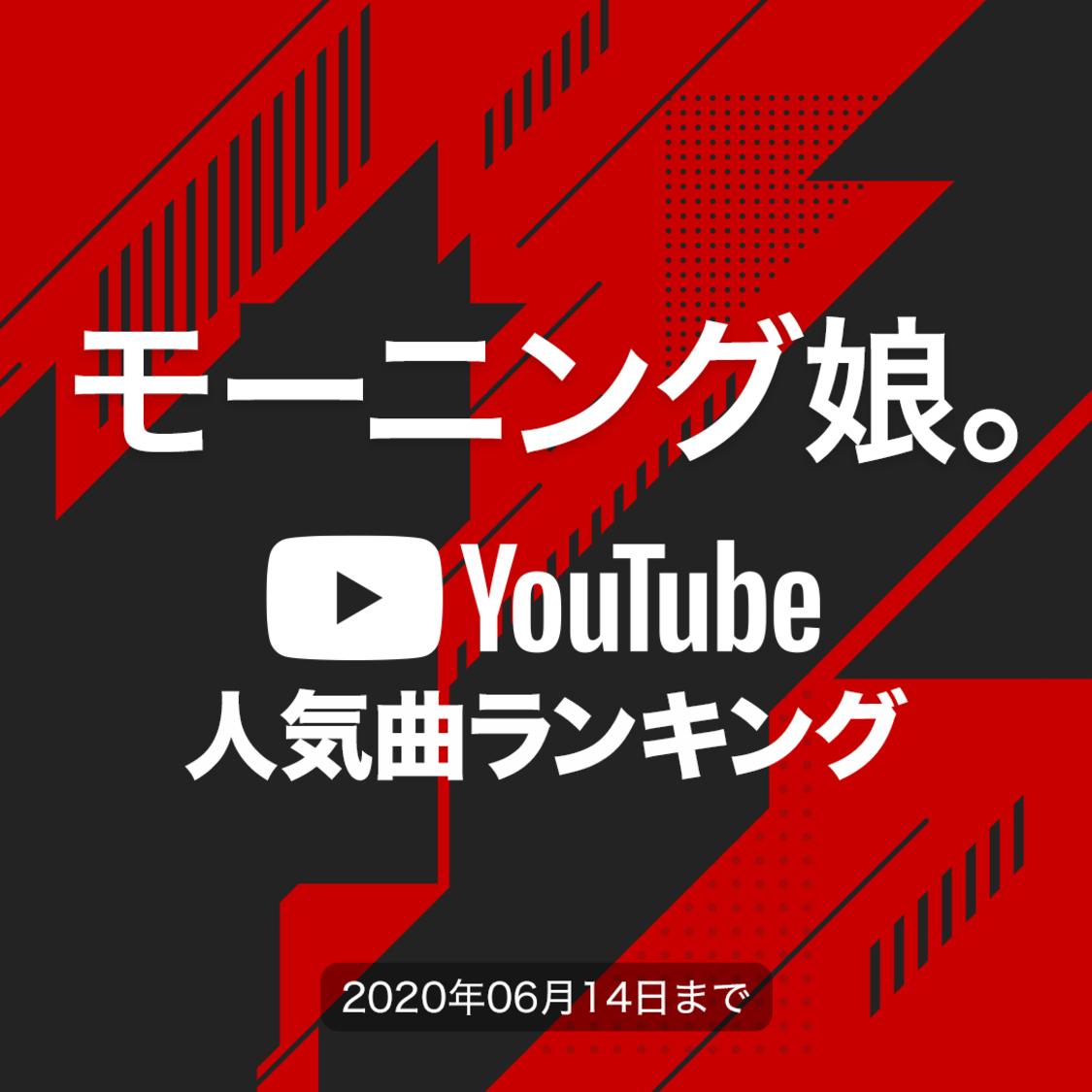 モーニング娘。[YouTube人気曲ランキング]再生回数が1番多い曲は?