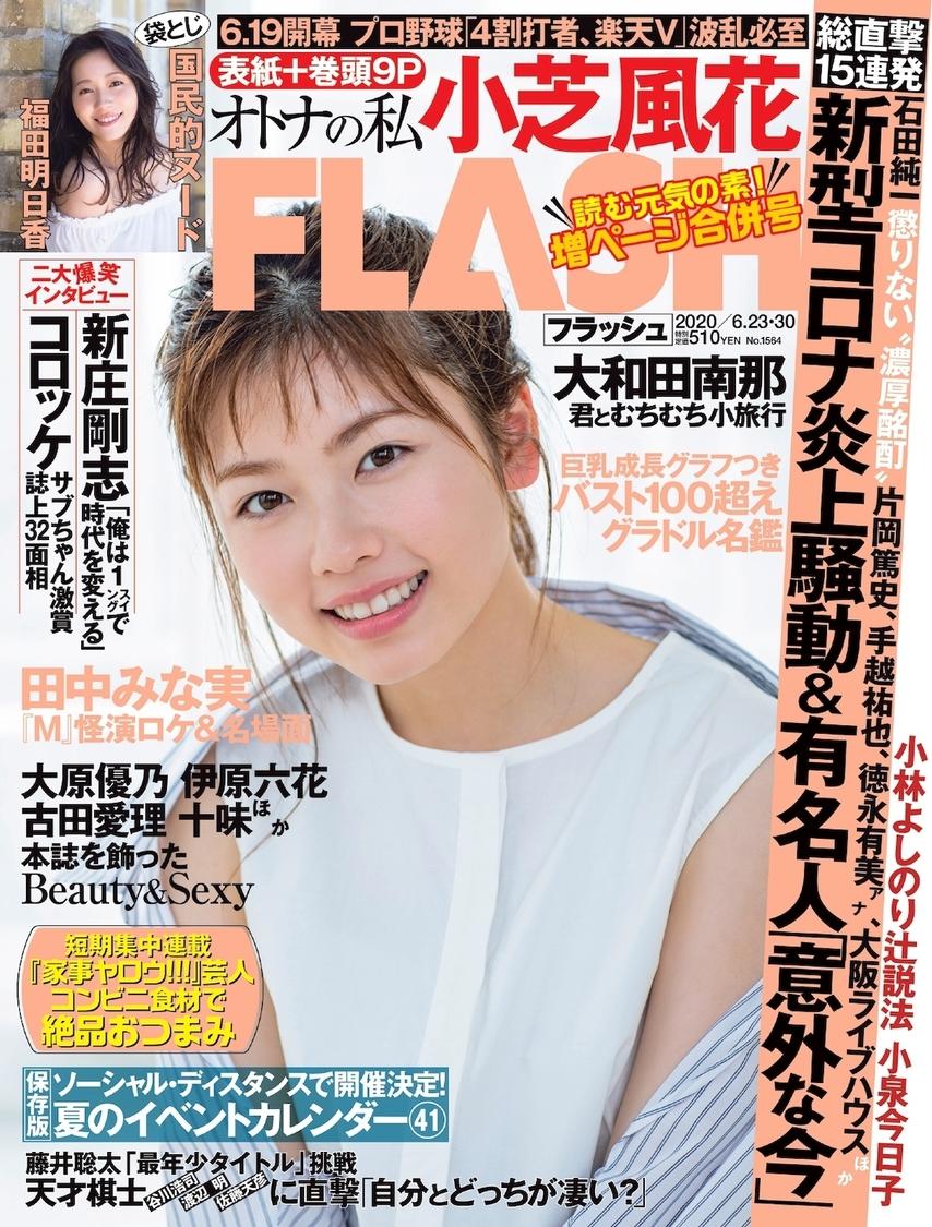 週刊誌『FLASH』合併号表紙