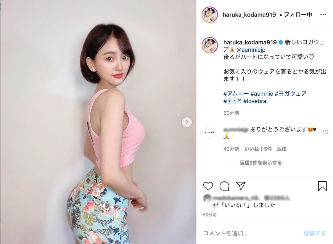 兒玉遥 公式Instagramより