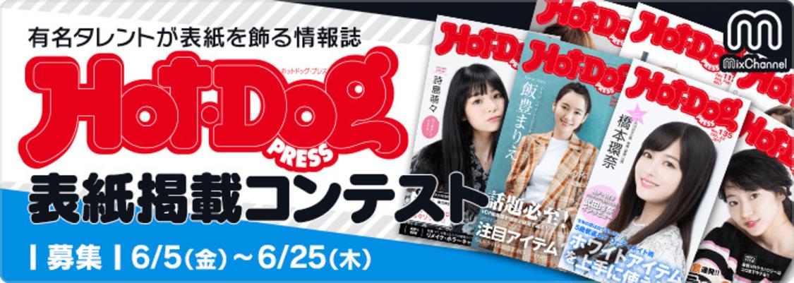 橋本環奈、飯豊まりえらも表紙を飾った『Hot-Dog PRESS』表紙掲載コンテスト開催中