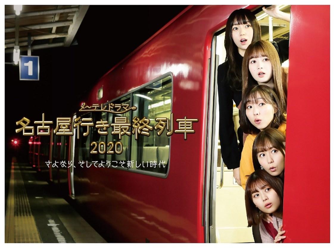 SKE48、地域密着ドラマ『名古屋行き最終列車2020』BD&DVD BOX発売!「私たちの等身大の喜びと緊張感を体感してほしいです」