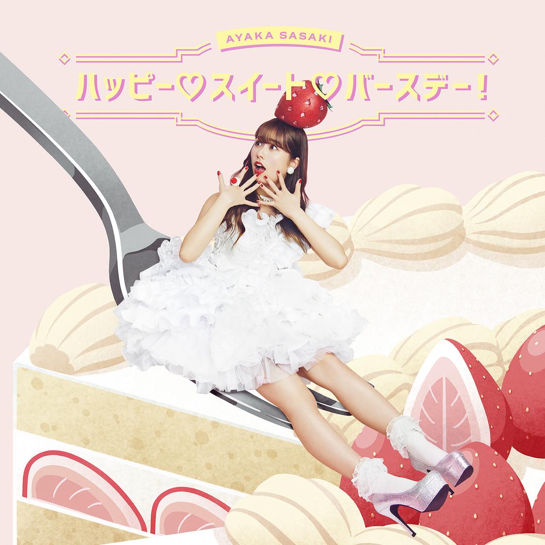 佐々木彩夏、祝24歳!「ハッピー♡スイート♡バースデー!」配信開始&SP映像やアイドルたちからのお祝いコメントも