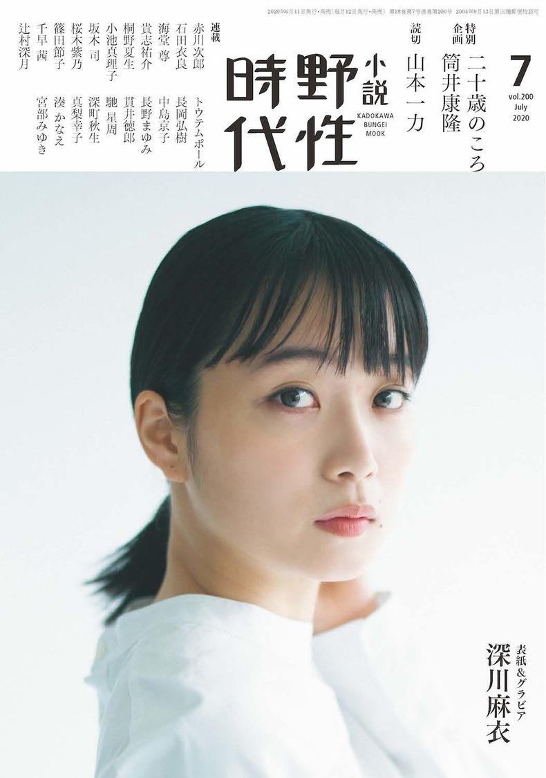 『小説 野性時代』7月号表紙