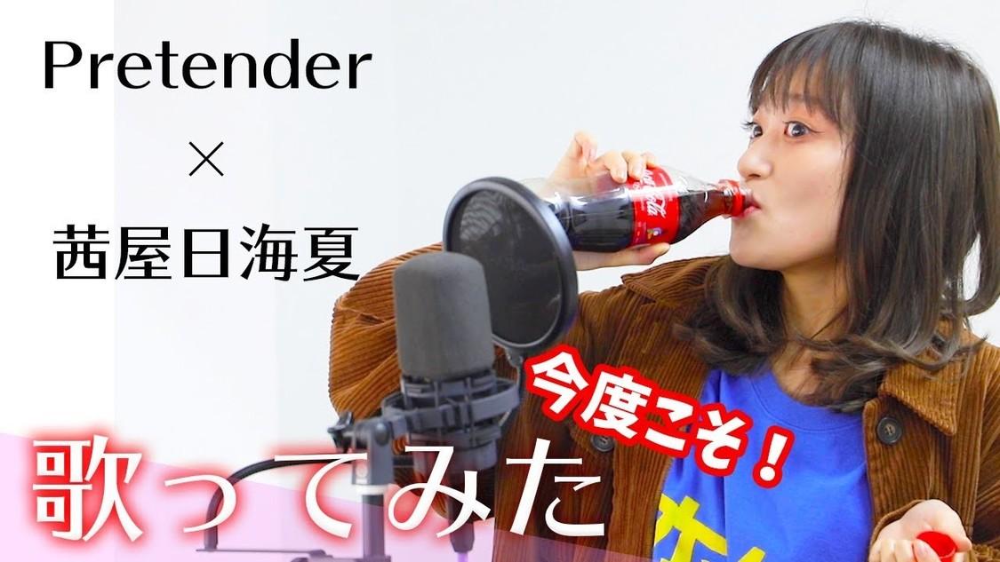 i☆Ris 茜屋日海夏、コーラを一気飲みして「Pretender」を歌う動画が話題に「まだまだ攻めた企画を考えて参りたいと思います!」