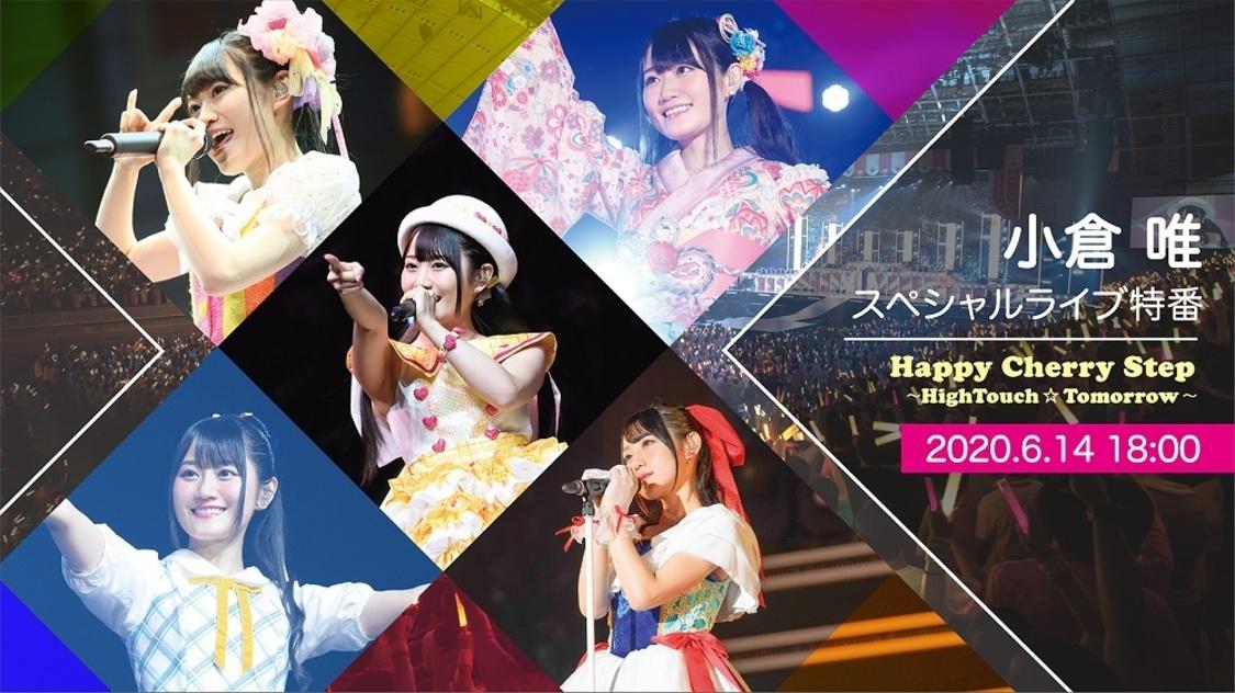 小倉唯、スペシャルライブ特番 『Happy Cherry Step 〜HighTouch☆Tomorrow〜』視聴予約開始!