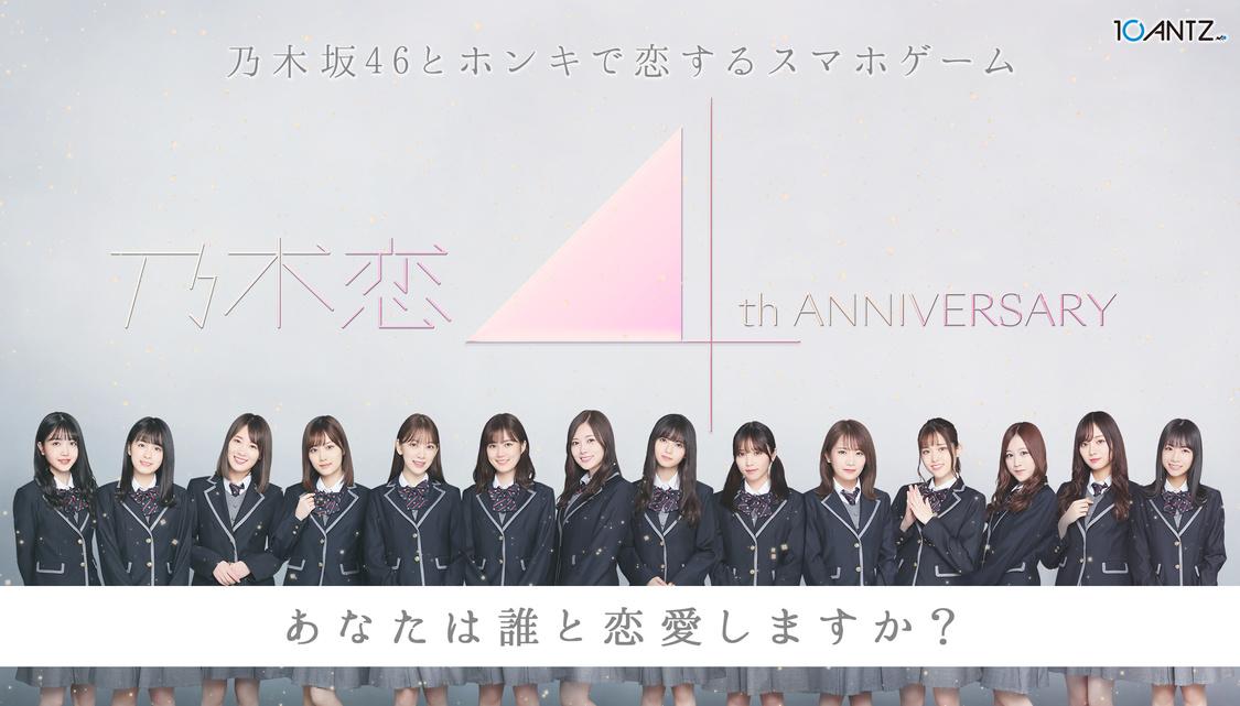 乃木坂46公式ゲームアプリ『乃木恋』、リリース4周年を記念した大型アップデート実施!