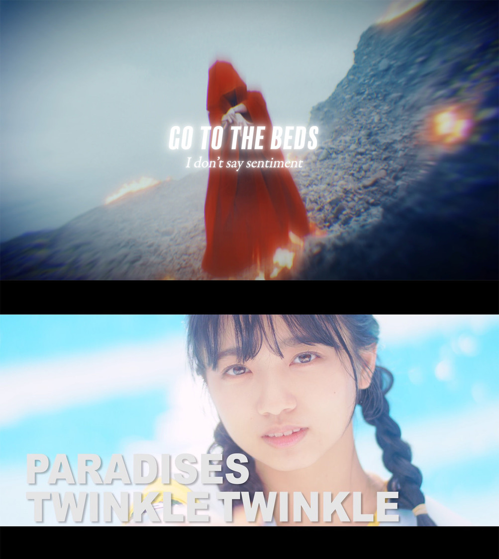 GO TO THE BEDS/PARADISES、新MVのYouTubeプレミア公開決定!
