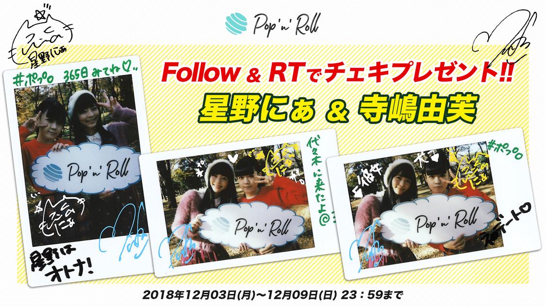 星野にぁ(妄想キャリブレーション)×Pop'n'Roll 編集部 寺嶋由芙 サイン入りチェキプレゼント