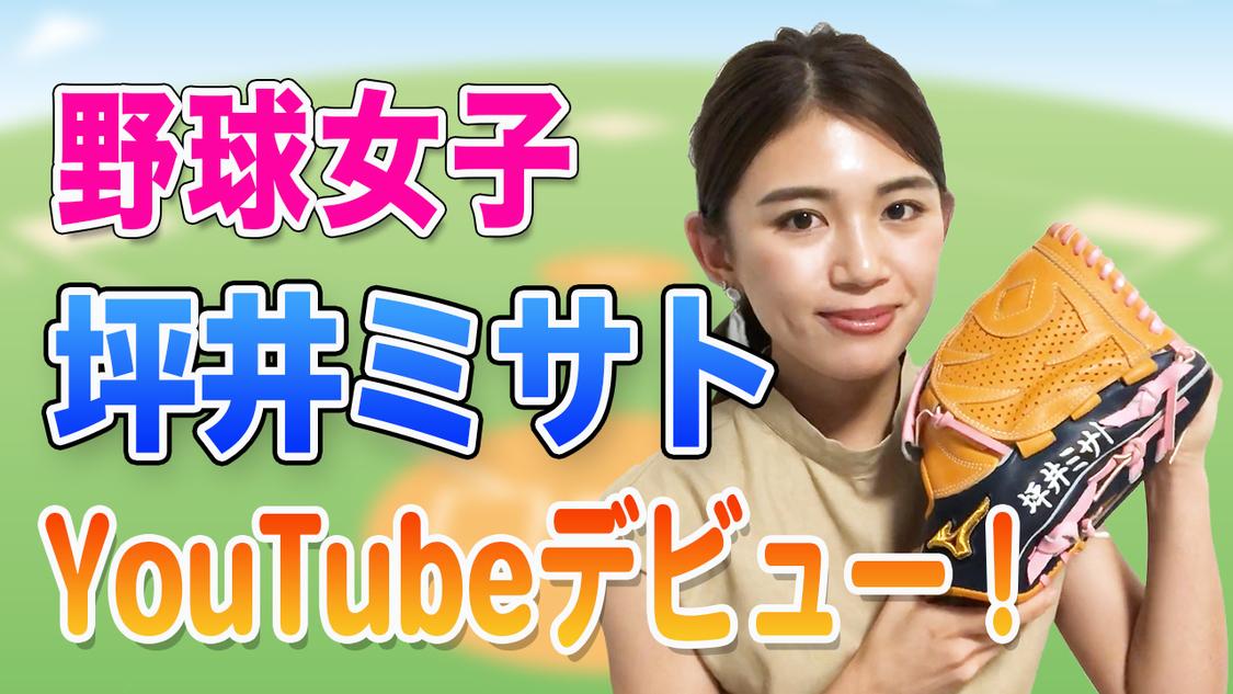 坪井ミサト、YouTubeチャンネル『ミサトちゃんねる』開設!「私ならではの経験を動画としてみなさんに観ていただけたら嬉しいです!」