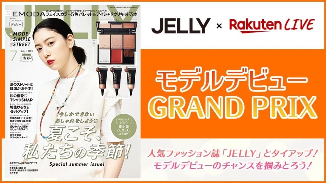 『JELLY』×『Rakuten LIVE』、誌面掲載モデルオーディション開催!
