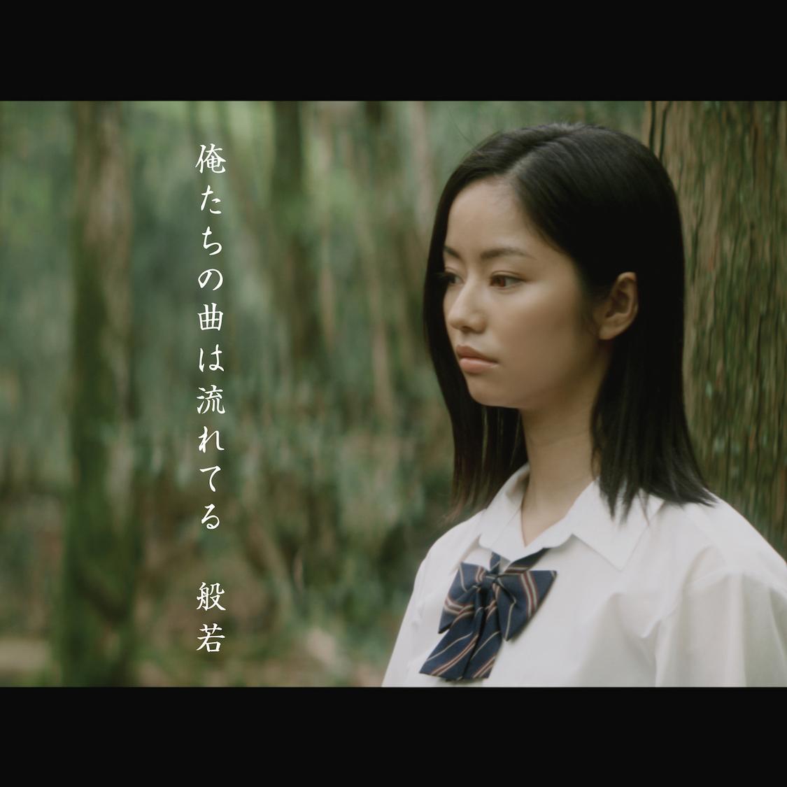 劇団4ドル50セント 前田悠雅、般若の新曲「俺たちの曲は流れてる」MV出演!「忘れられない1日になりました」