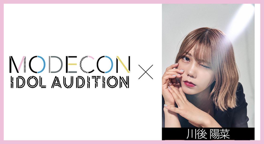 川後陽菜、自宅発アイドルオーディション<MODECON IDOL AUDITION>特別審査員に就任!「どんな女の子に出会えるのか今からとても楽しみです」