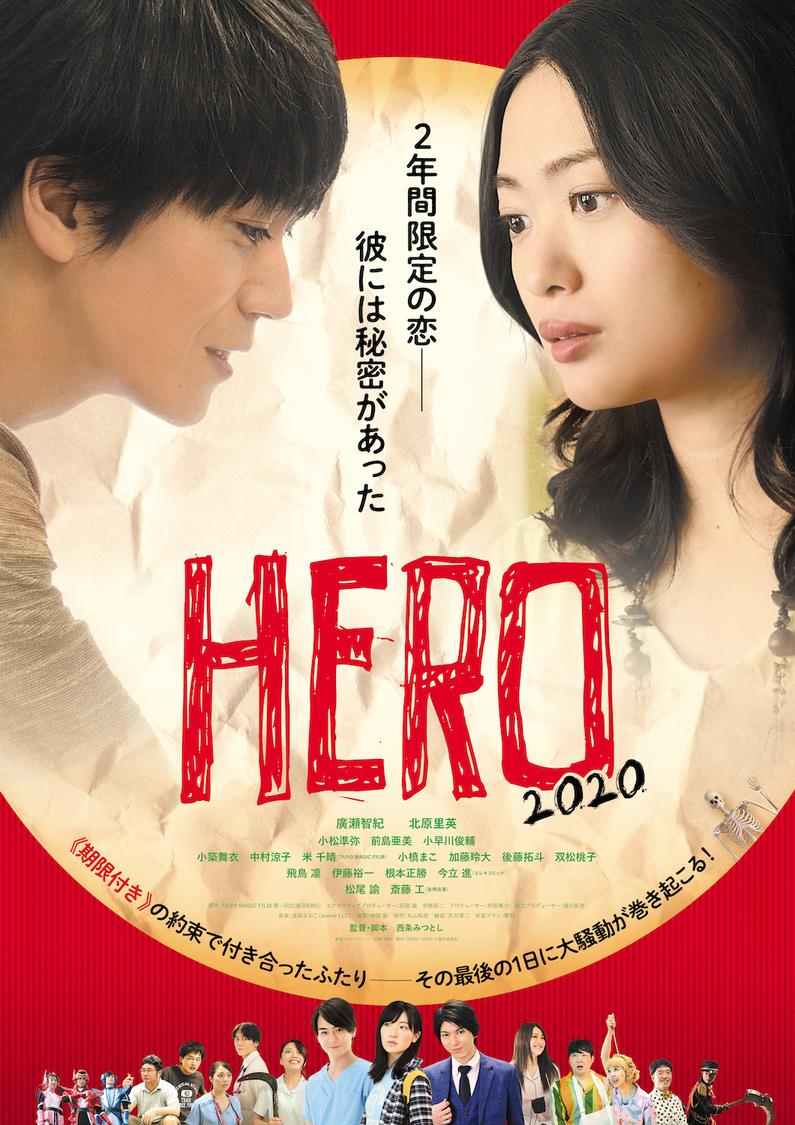 © 「HERO」~2020~製作委員会