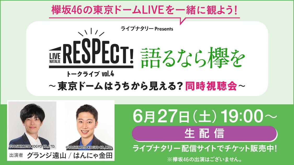 欅坂46、オンラインイベント<RESPECT! トークライブ Vol.4 語るなら欅を>開催決定! 出演はグランジ遠山&はんにゃ金田