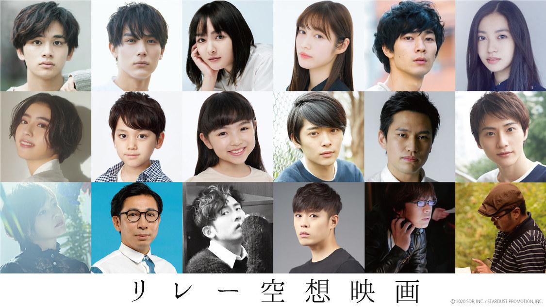 葵わかな、中村ゆりか、『リレー空想映画』サウンドドラマに脚本&出演で参加!