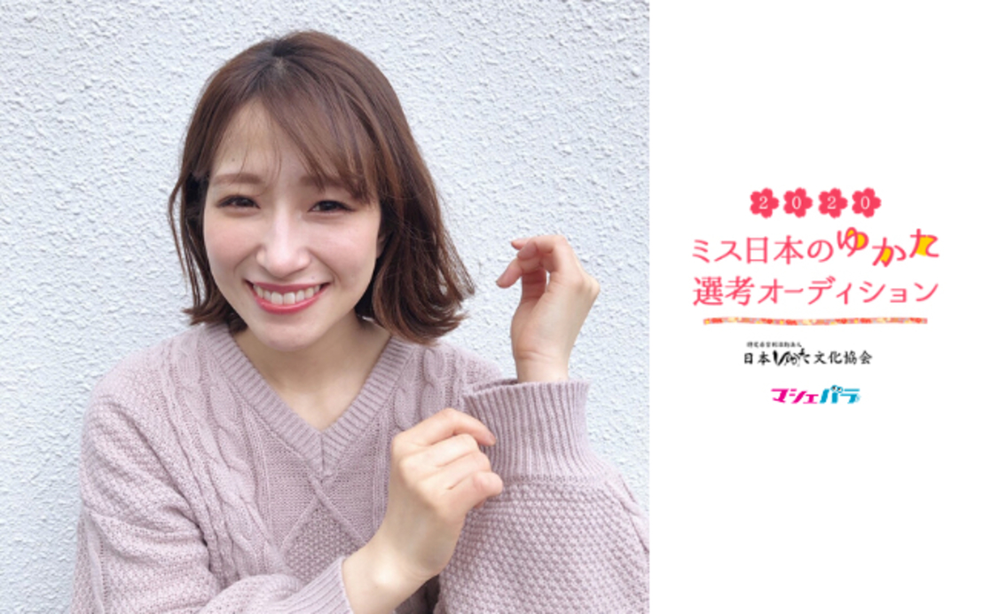 由梨絵、<ミス日本のゆかた2020>全国温泉地フォトジェニック賞決定!