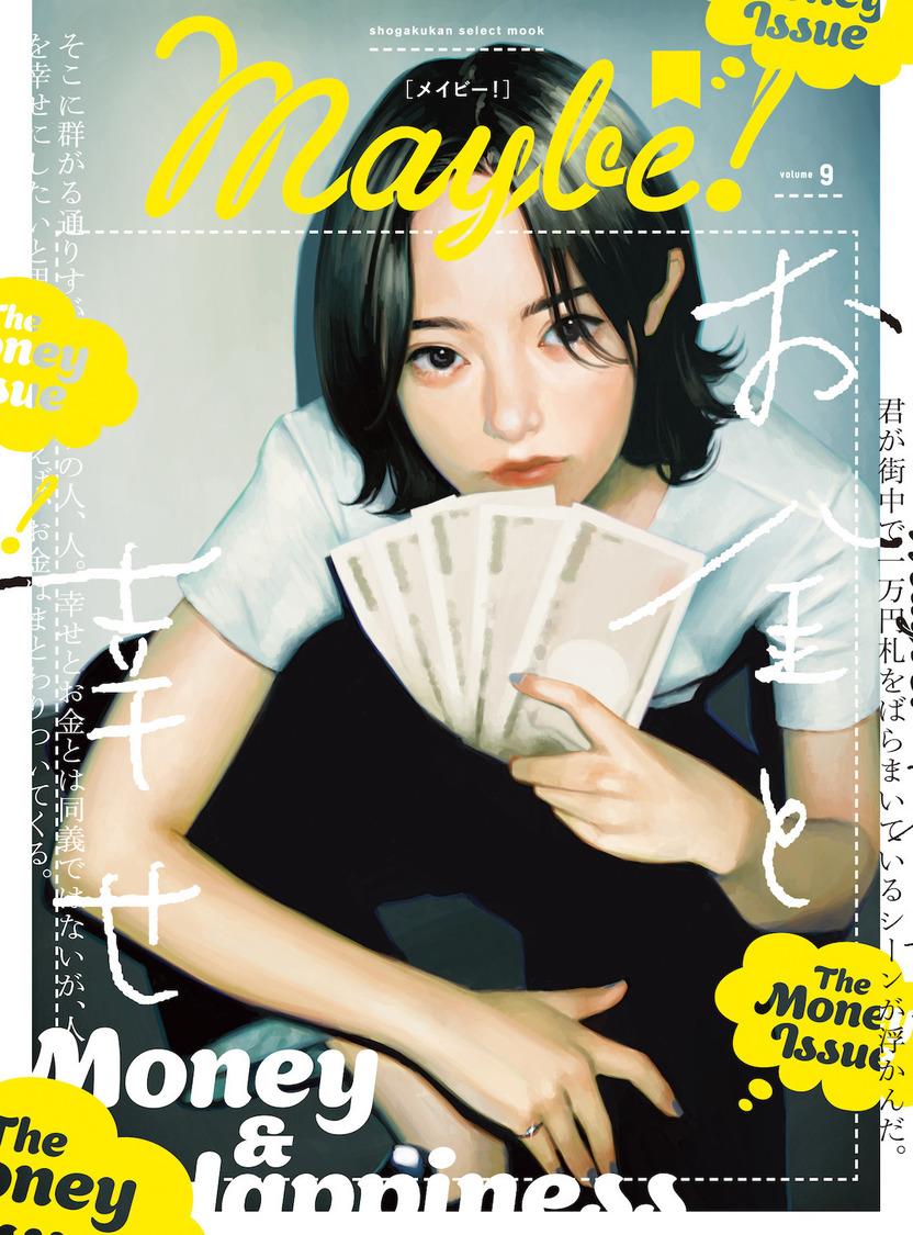 『Maybe!』vol.9