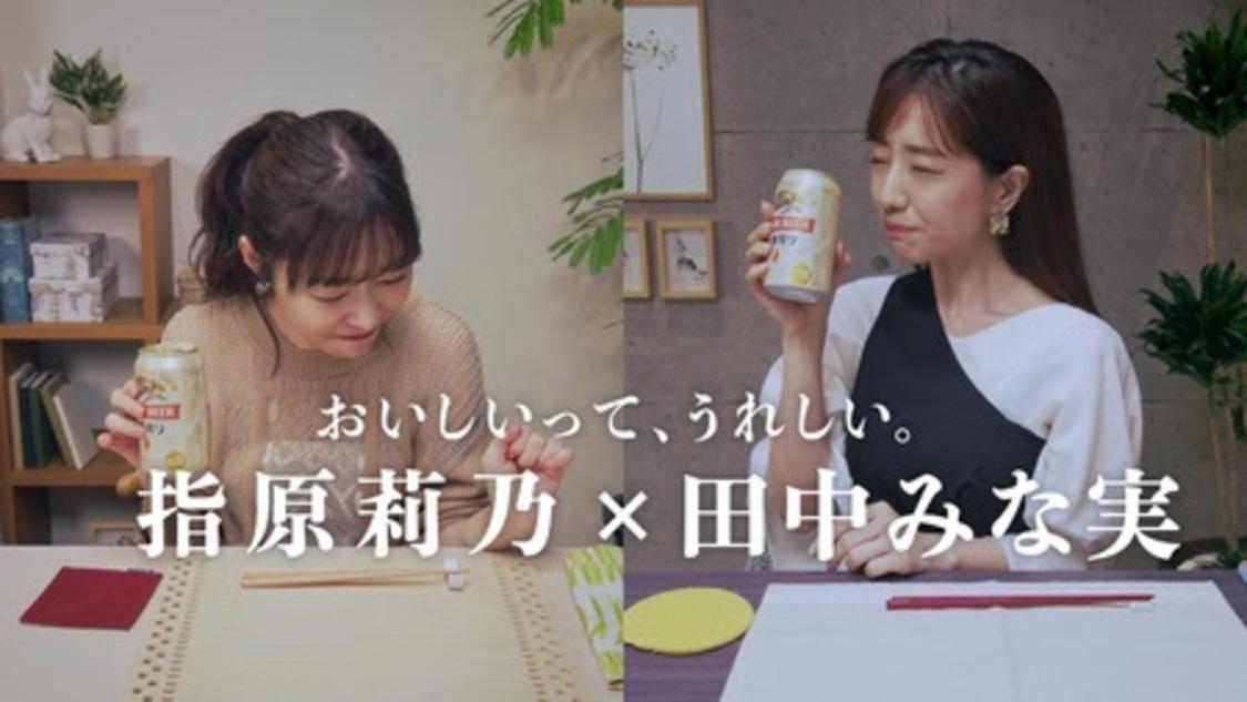 指原莉乃、田中みな実からの「結婚願望あるの?」にタジタジ!? 『キリン一番搾り』スペシャルWebムービーで共演