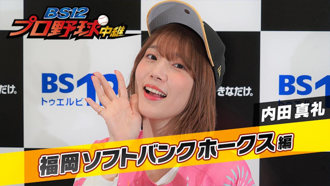 内田真礼、6/26ホークス応援放送副音声出演決定!特別インタビューも 「副音声はビジターファンにはありがたい!」