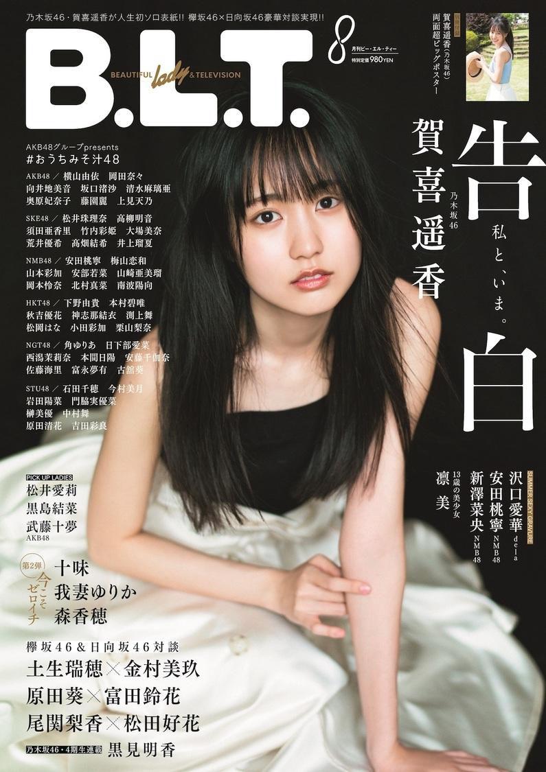 『B.L.T.2020年8月号』(東京ニュース通信社刊)