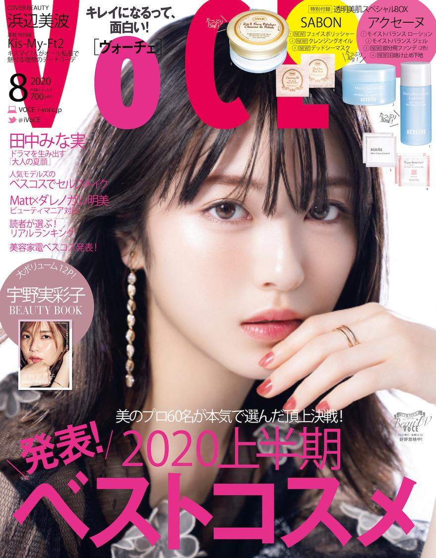『VOCE 2020年8月号』通常版表紙