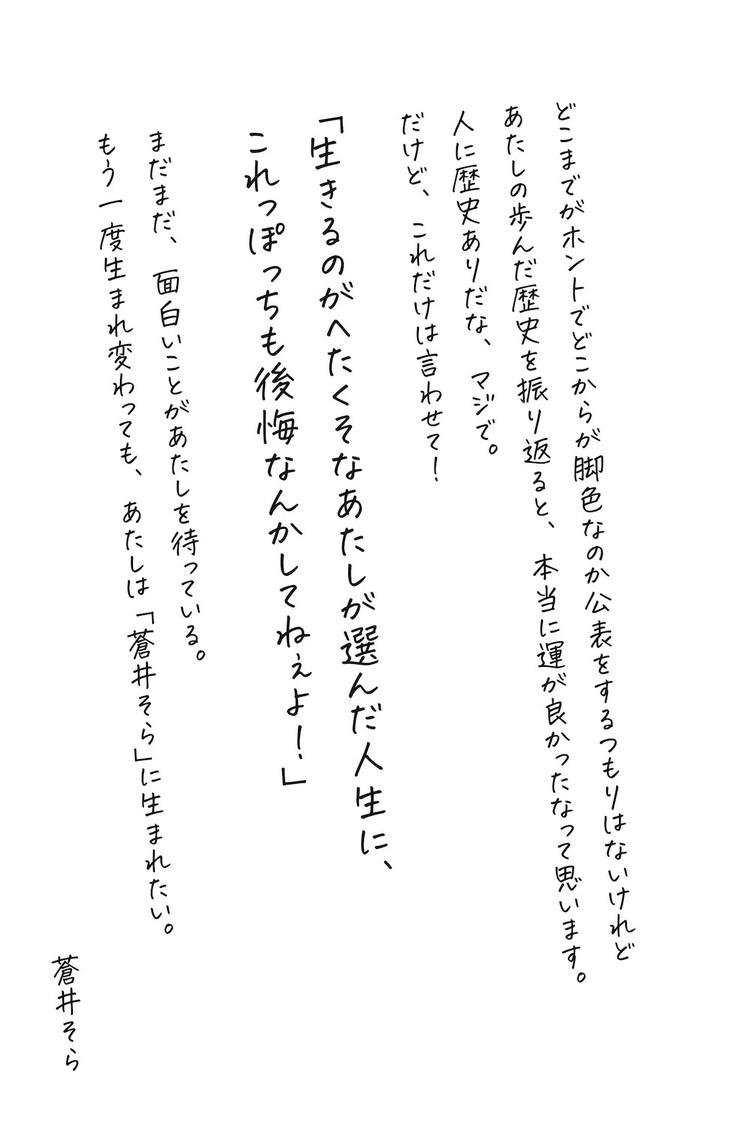 蒼井そら、小説『夜が明けたら 蒼井そら』メッセージ公開!