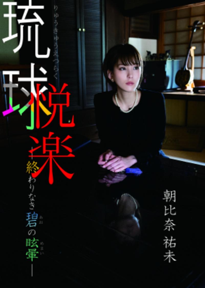 朝比奈祐未、女流作家役で精神と身体を大胆に解放! 最新イメージDVD発売