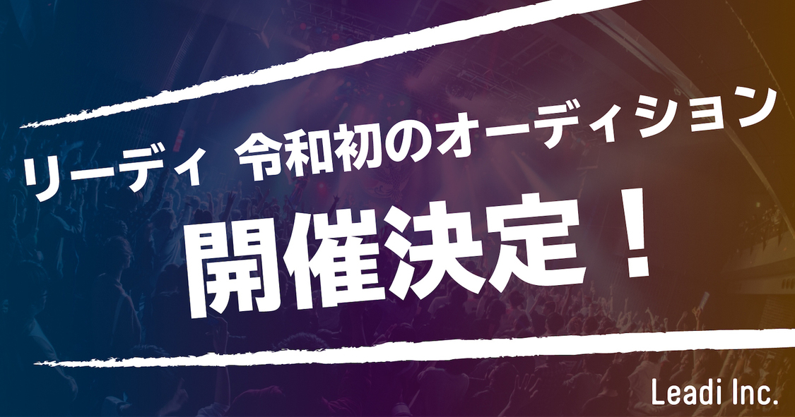 NEO JAPONISM、SOL所属のリーディ、令和初のアイドルオーディション開催!