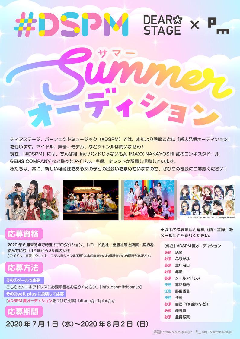 でんぱ組、バンもん!、虹コンら所属ディアステージ×パーフェクトミュージック、<#DSPM夏オーディション>開催!