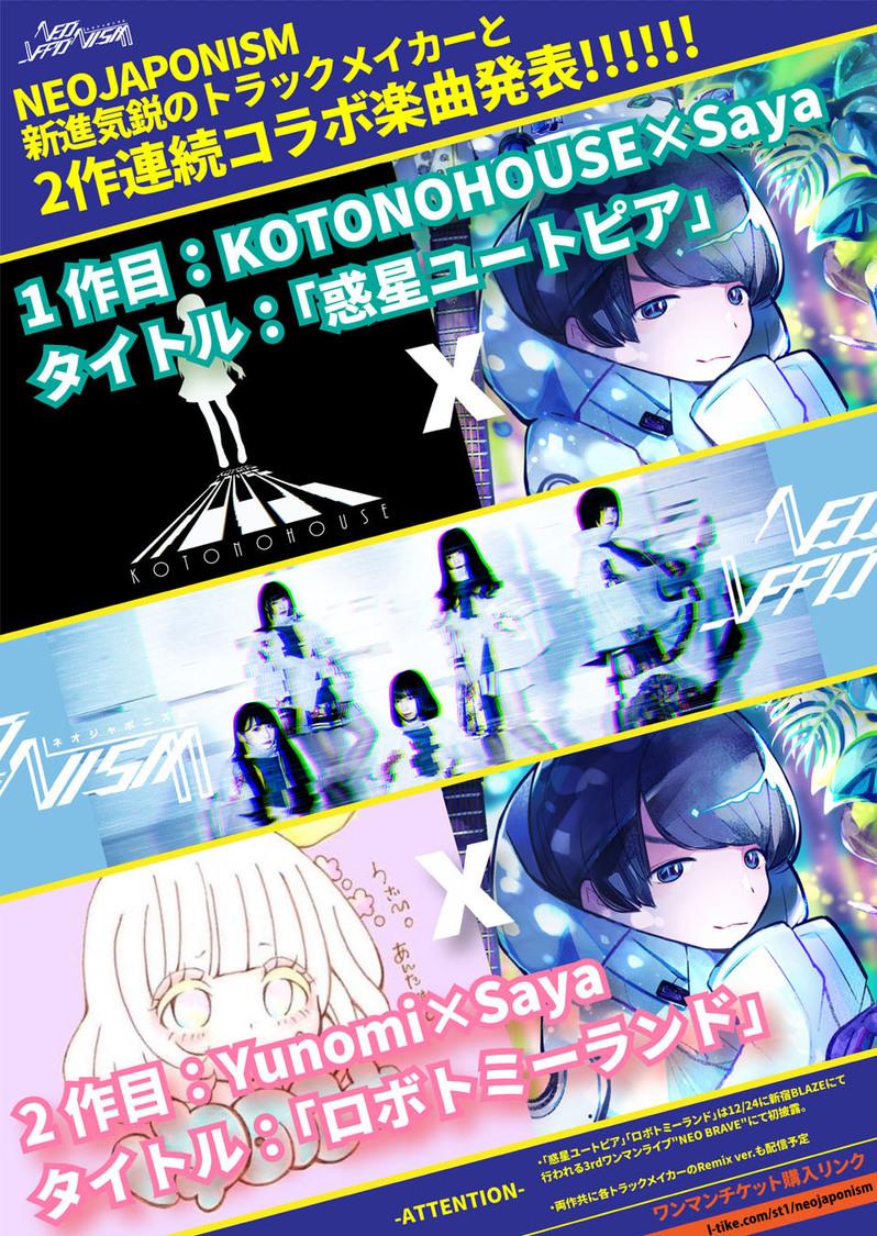 ネオジャポ、Yunomiら新進気鋭トラックメイカーコラボ楽曲2作連続発表&12/24ワンマンで初披露!