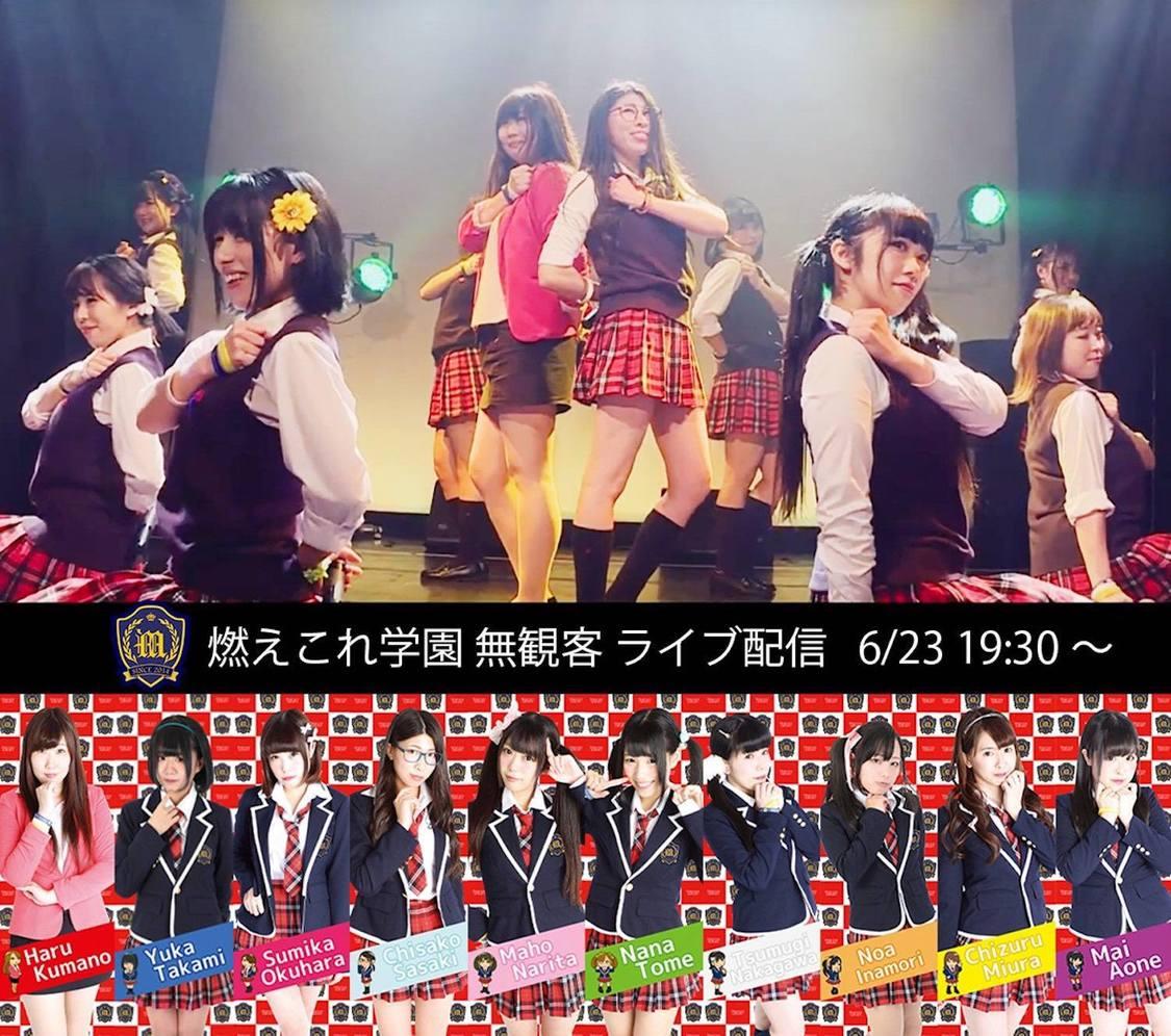 燃えこれ学園、6/23に無観客有料生ライブ配信決定!