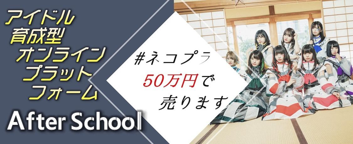 //ネコプラ//、ネコプラアフタースクールに改名⁉エンターテイメント教育サービス『AfterSchool』と公式タイアップ