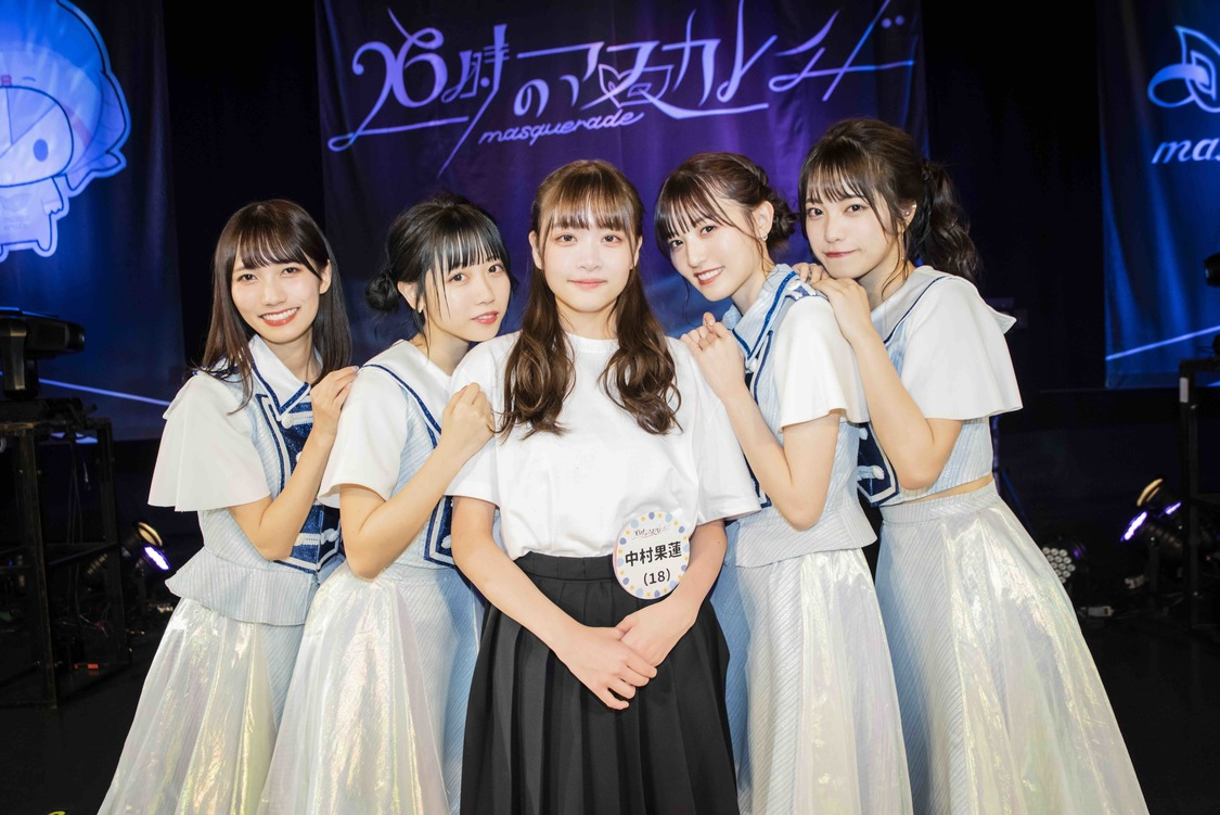 26時のマスカレイド、新メンバーは中村果蓮!7/19に新体制お披露目ライブ開催も